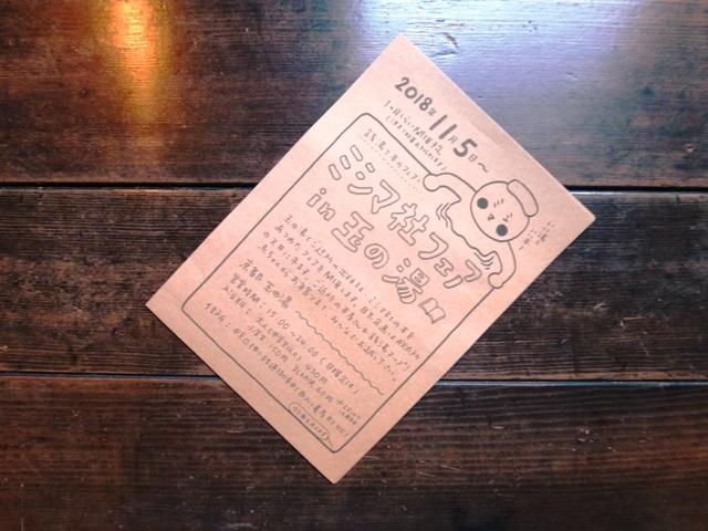 ミシマ社フェア in 玉の湯_e0230141_18362819.jpg