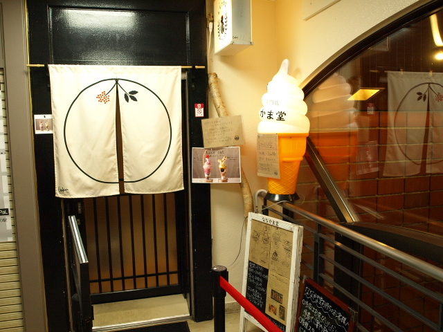 札幌 夜パフェ専門店 ななかま堂 その5 (パフェ 栗とハスカップ)_d0153062_09083194.jpg