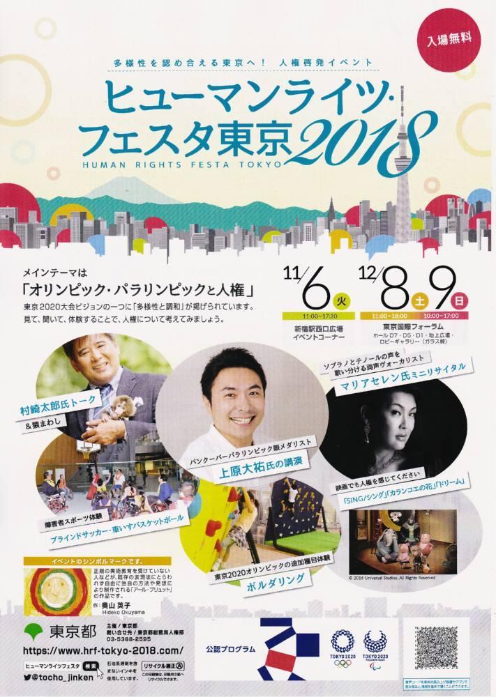 ヒューマンライツ・フェスタ東京2018_f0059673_22282826.jpg