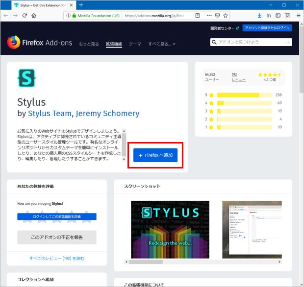 Stylus の導入と設定方法(簡易版): Firefox版 📌_a0349576_21590014.png