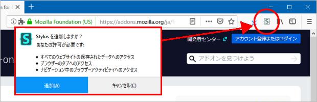 Stylus の導入と設定方法(簡易版): Firefox版 📌_a0349576_21595513.png