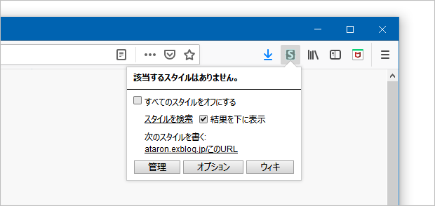Stylus の導入と設定方法(簡易版): Firefox版 📌_a0349576_22013594.png