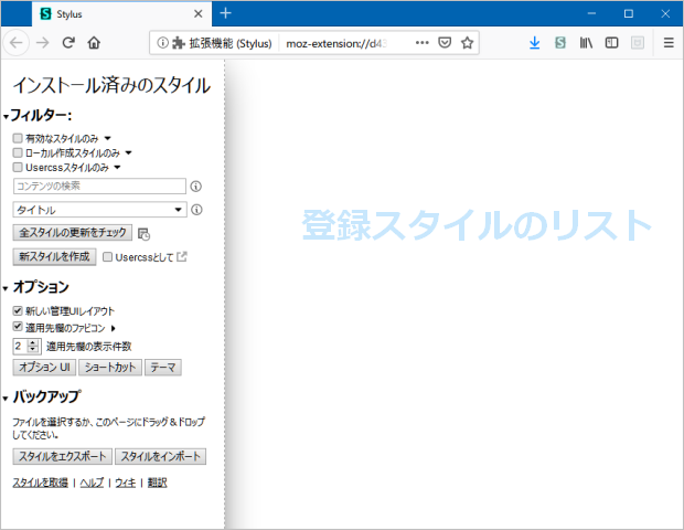 Stylus の導入と設定方法(簡易版): Firefox版 📌_a0349576_22022893.png