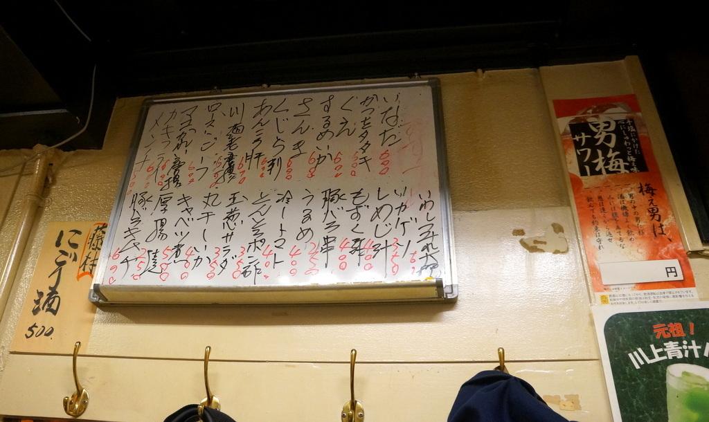 夜は有楽町の川上さんへ! 10/1_c0180686_01002196.jpg