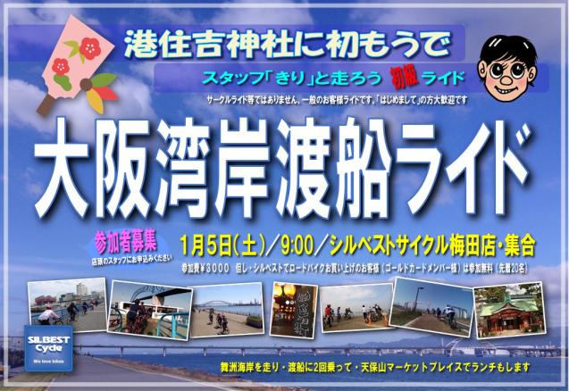 1/5(土)大阪湾岸渡船ライド 初級編☆_e0363689_16552805.jpg