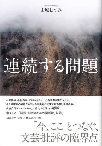 向井豊昭作品集刊行について_d0045404_14241061.jpg