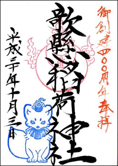 歌懸稲荷神社(山形)_b0019313_16552701.jpg