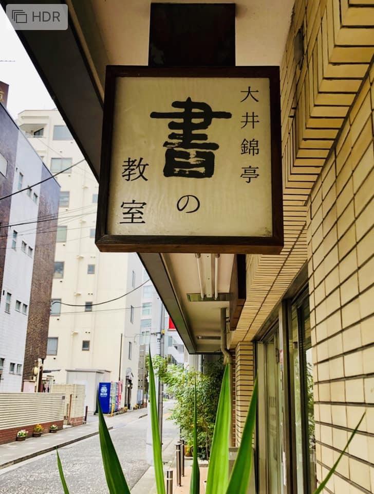 書家 大井錦亭先生_e0197227_16010356.jpg