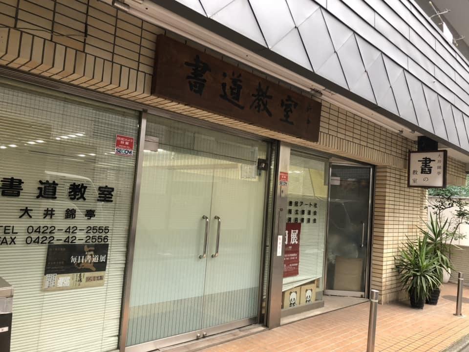 書家 大井錦亭先生_e0197227_16010359.jpg