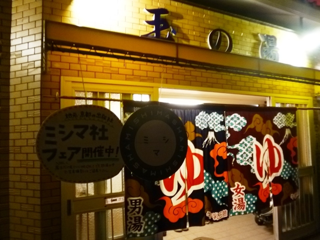 ミシマ社フェア in 玉の湯_e0230141_10180754.jpg