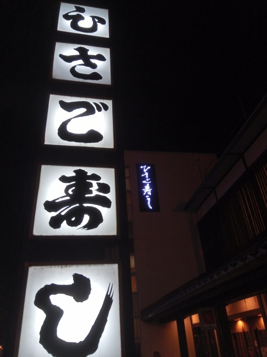 第五回「松の司を楽しむ会」in ひさご寿司 御礼!_f0342355_07342007.jpg