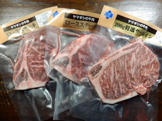 '18,11,7(水)牛肉がどっさりプレゼント!そしてステーキに!_f0060461_10585188.jpg