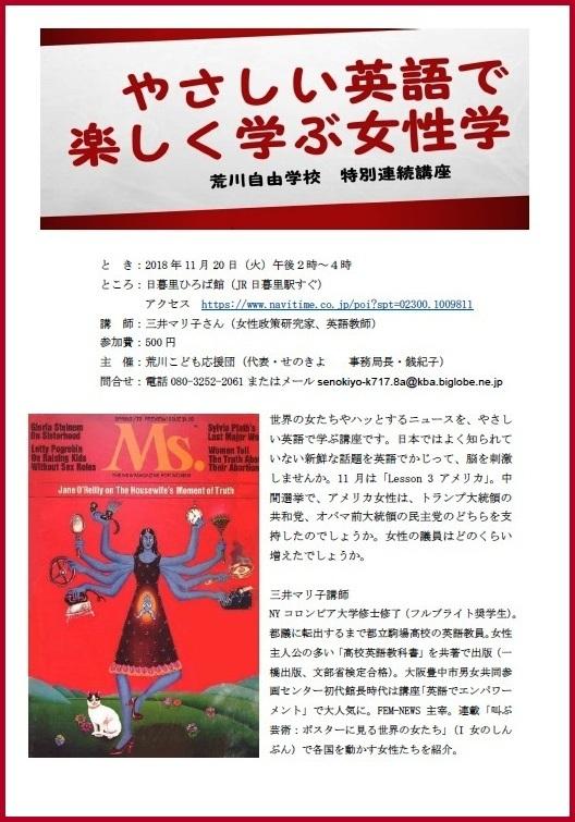 案内:英語で学ぶ女性学(荒川自由学校)_c0166264_17164917.jpg