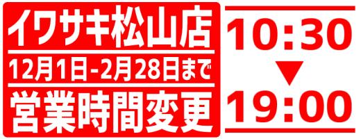 イワサキ松山店、冬季営業時間変更_b0163075_19011785.png