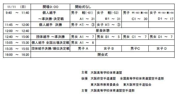 大阪府高校新人大会 10・11日に開催_e0238098_12183204.jpg