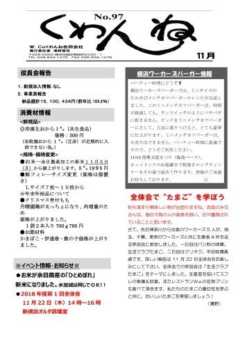 FAXニュース11月号_e0226702_15470352.jpg