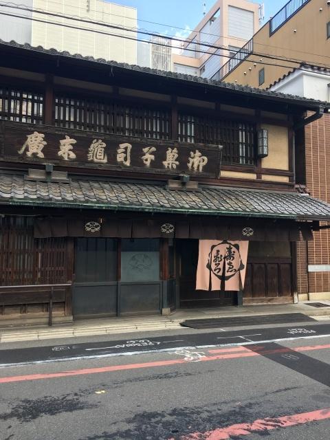 京都旅行2日目_c0193017_18033910.jpeg