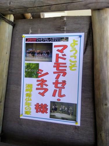 橋をかけろ!3段め 〜熊野の森に参上!〜_b0083620_00005916.jpg