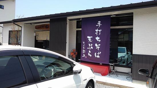 そば処郡上 福岡の観光&グルメ_d0086228_21021252.jpg