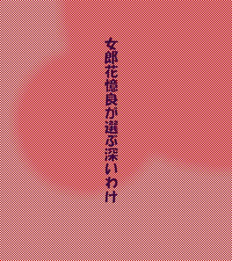 f0117041_06355812.jpg