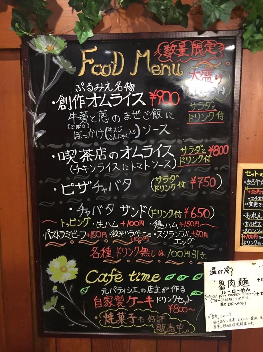 喫茶 1er ぷるみえ (牛蒡と葱のまぜご飯に牛スジコンニャク入りぼっかけソース)_e0115904_11392078.jpg