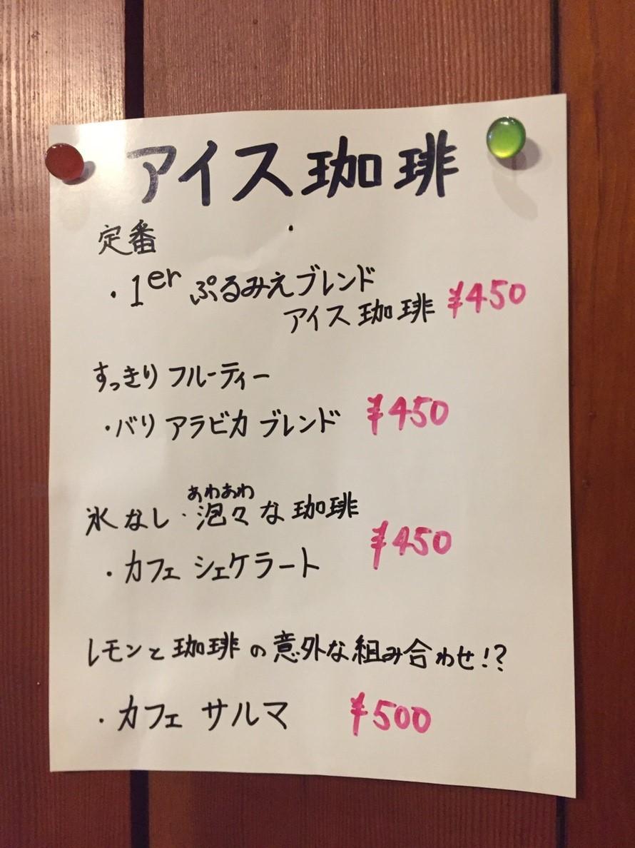喫茶 1er ぷるみえ (牛蒡と葱のまぜご飯に牛スジコンニャク入りぼっかけソース)_e0115904_21255203.jpg