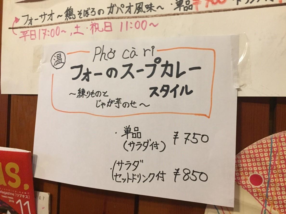 喫茶 1er ぷるみえ (牛蒡と葱のまぜご飯に牛スジコンニャク入りぼっかけソース)_e0115904_21360607.jpg