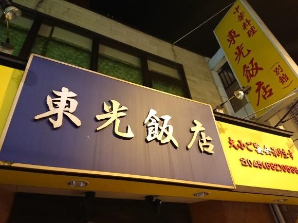 11/3 祝勝会 東光飯店別館@横浜中華街_b0042308_21054641.jpg