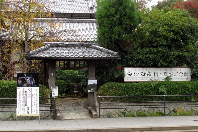 白沙村荘-橋本関雪記念館_e0048413_21230425.jpg