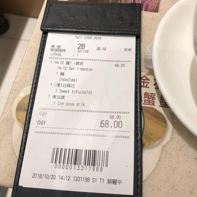 18年10月 香港8☆遅いランチは池記のワンタン麺_d0285416_23580791.jpg
