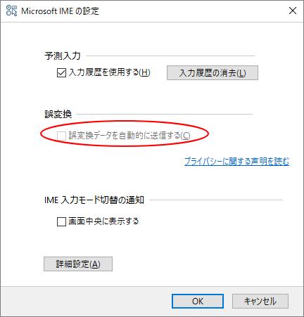 IMEの誤変換レポートの設定変更ができない_a0030830_19423686.png