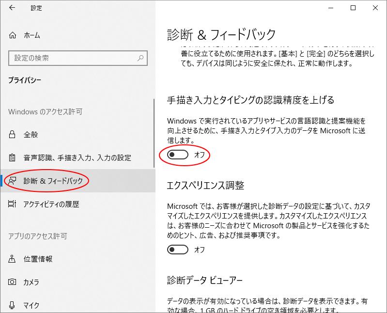 IMEの誤変換レポートの設定変更ができない_a0030830_19500822.png