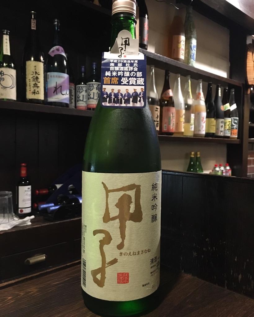 甲子(きのえね)純米吟醸_d0205957_21111054.jpg