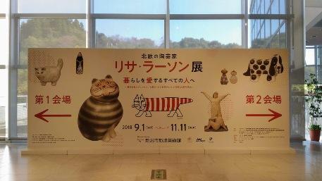 『リサ・ラーソン展』@新津美術館&英進堂さんへ_c0190960_8271932.jpg