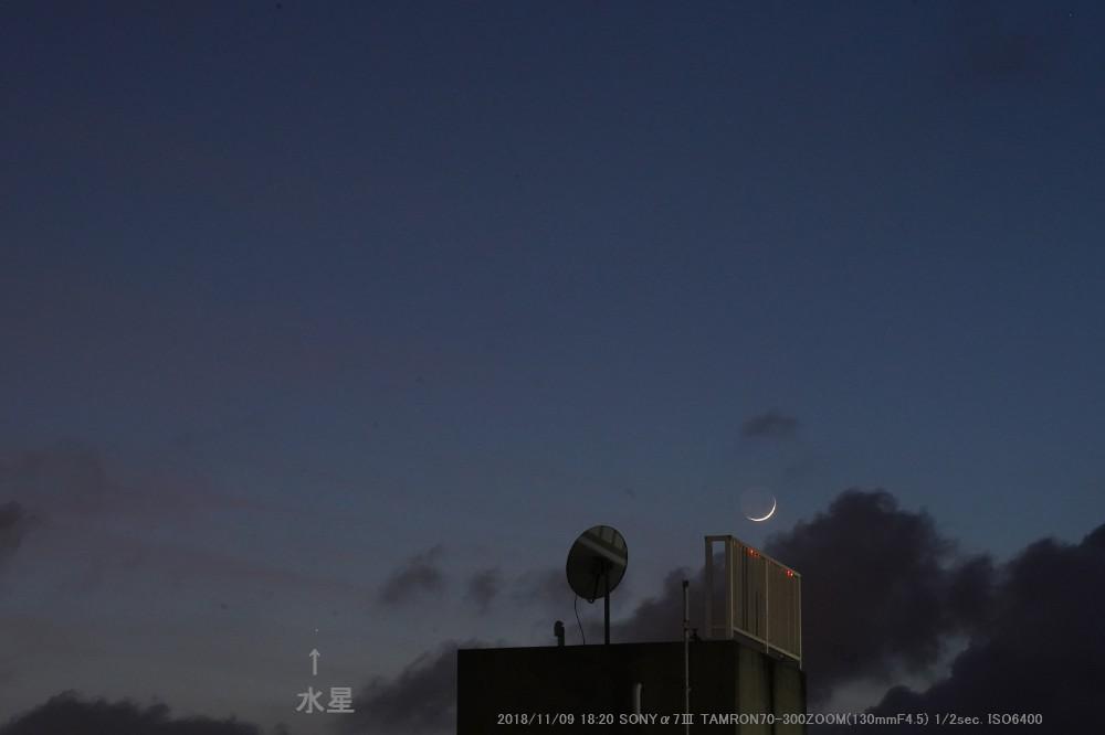 明けの明星、夕方の細い月と水星_a0095470_21271245.jpg