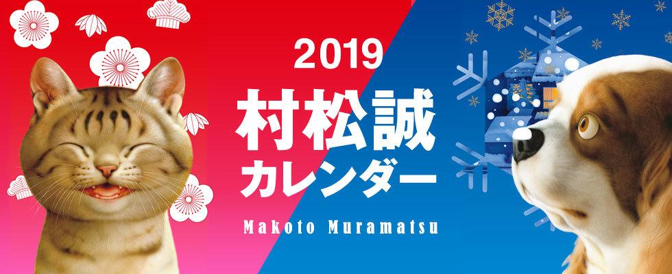 「2019年 猫さんカレンダー & 犬さんカレンダー」_c0328479_14012712.jpg