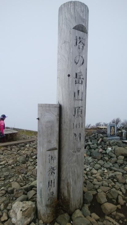 丹沢 ~秋の塔ノ岳・丹沢山・丹沢三峰巡り~_e0231387_19135496.jpg