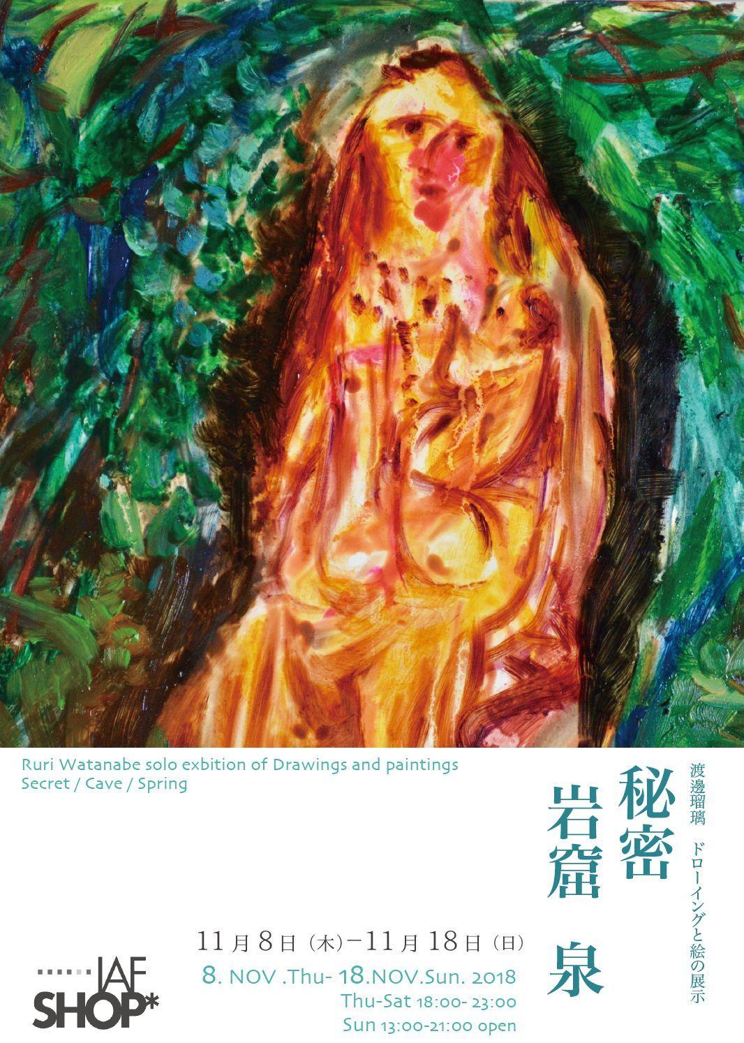 渡邊瑠璃展覧会「秘密 岩窟 泉」_f0190988_00430271.jpg