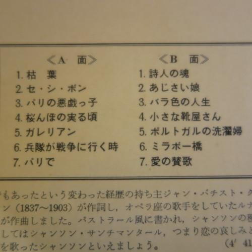 Antiques 文明機器コレクター菅原和雄宅のオーディオルームでシャンソンを聴く_c0075701_23055029.jpg