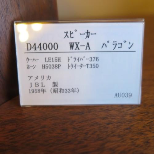 Antiques 文明機器コレクター菅原和雄宅のオーディオルームでシャンソンを聴く_c0075701_23220060.jpg
