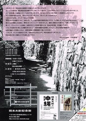岡本太郎の沖縄_f0364509_12253741.jpg