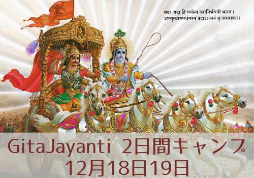 GitaJayanti_d0103413_23454279.png