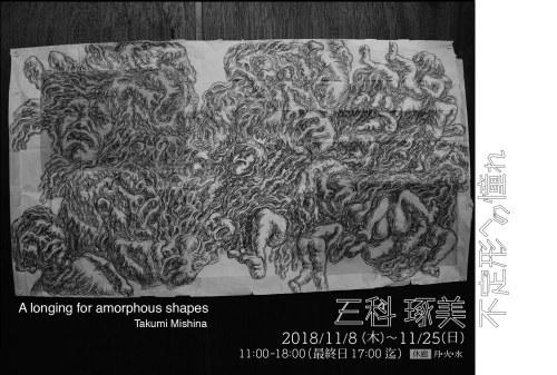 三科琢美展「不定形への憧れ」_a0219423_12153657.jpg