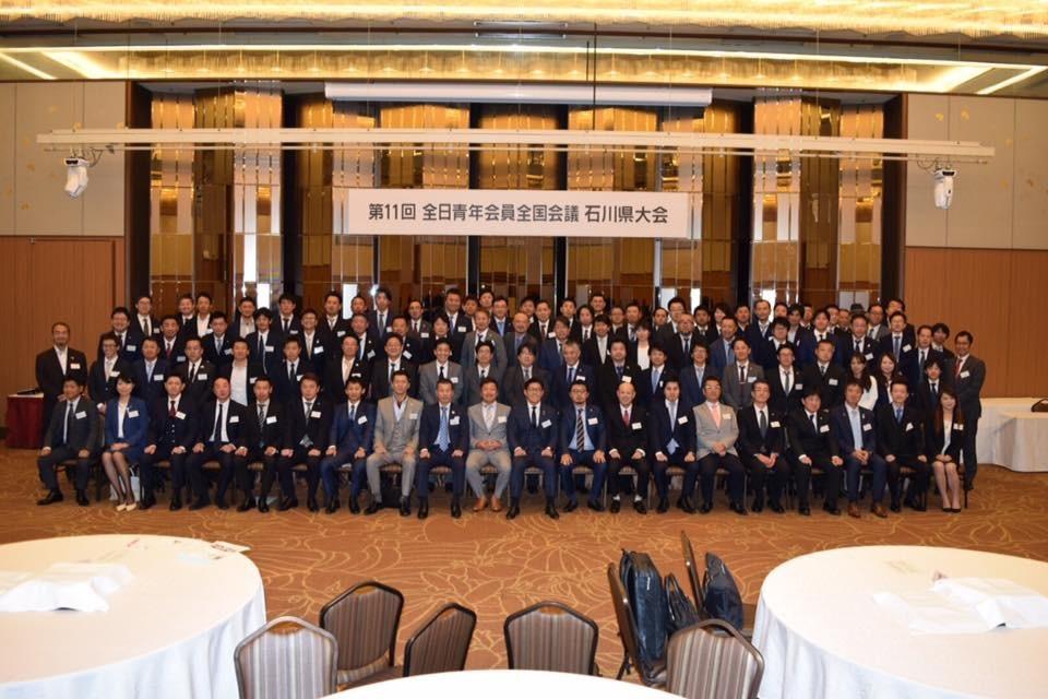 第54回全国不動産会議石川県大会に大阪府本部から参加致しました。_b0121630_11050753.jpeg