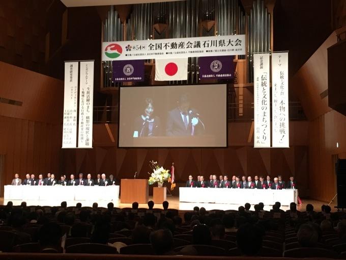 第54回全国不動産会議石川県大会に大阪府本部から参加致しました。_b0121630_11054725.jpeg