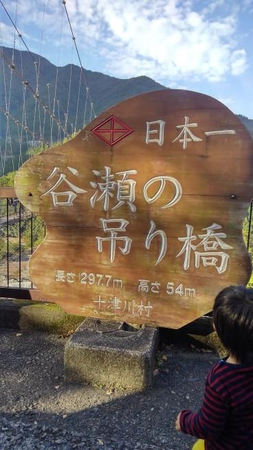 谷瀬のつり橋_c0236632_00143787.jpg