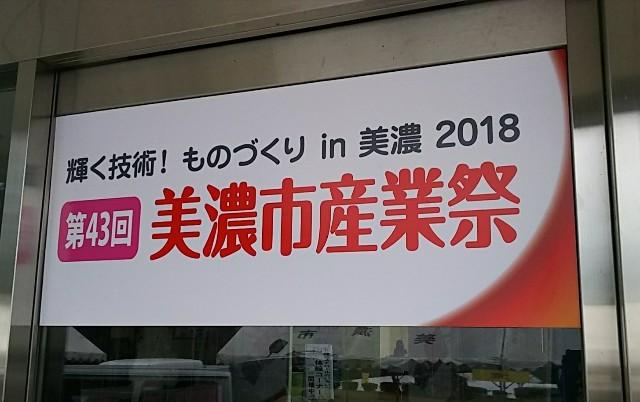 11/10(土)  美濃市産業祭1日目_a0272042_22191013.jpg