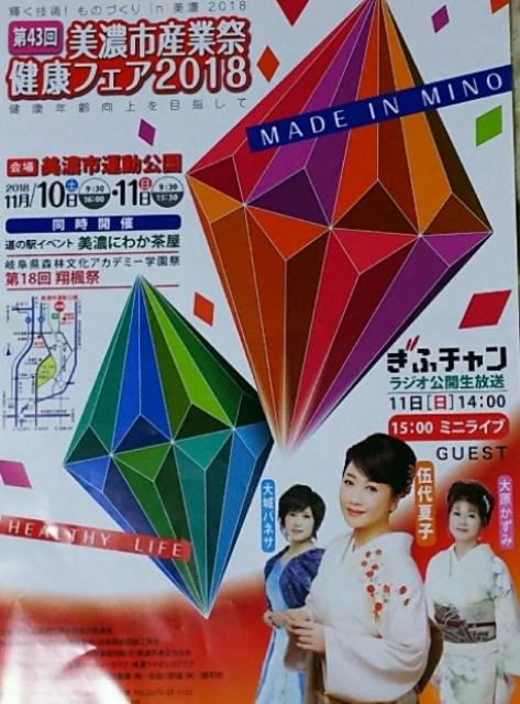 11/10(土)  美濃市産業祭1日目_a0272042_22191019.jpg