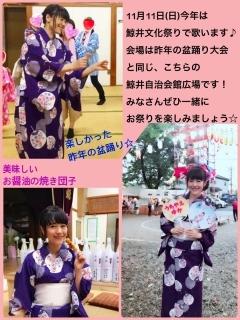 明日11/11(日) 鯨井文化祭り_a0087471_12181237.jpg