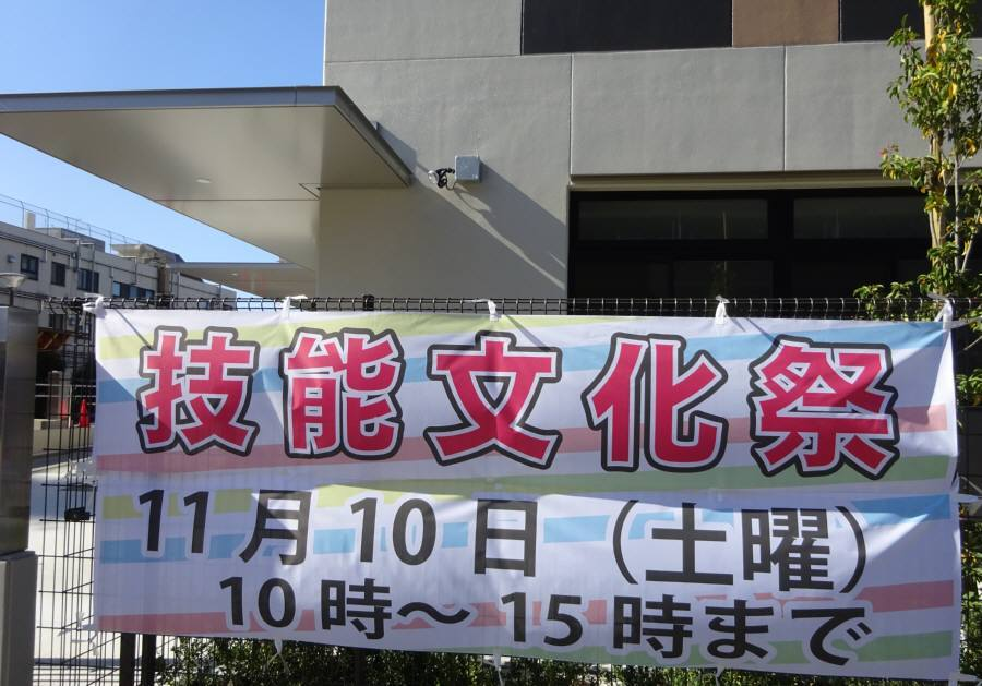 東京障害者職業能力開発校技能文化祭_f0059673_18100552.jpg